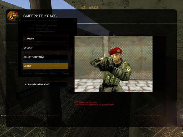 Игра Русский Спецназ Скачать - фото 10