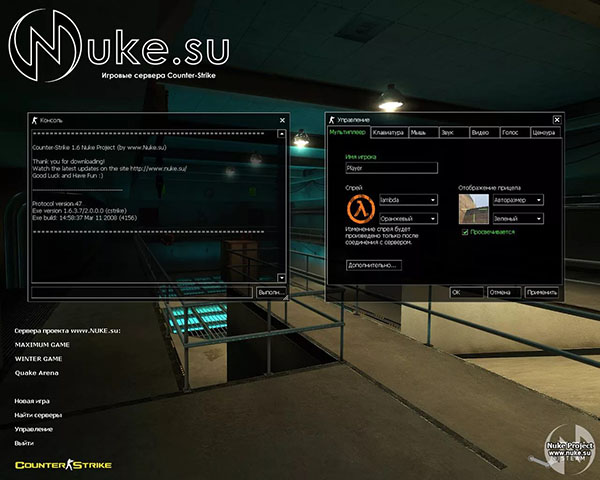 Counter-Strike 1.6 - Nuke Project patch - Detalisation update