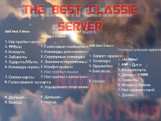 Скачать готовые сервера для кс 1.6 с плагинами зомби