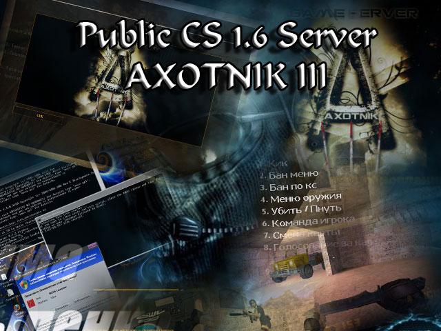 Axotnik сервер скачать
