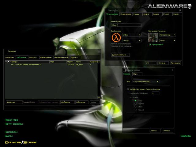 [Изображение: alien_ware_2.jpg]